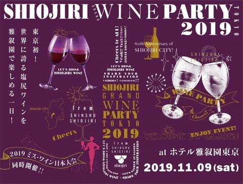塩尻ワインパーティー