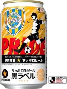 サッポロサッカー静岡2