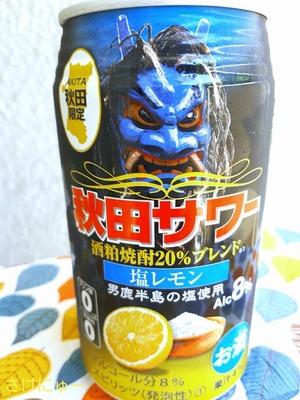 秋田サワーレモン