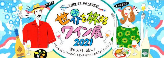 世界旅するワイン展