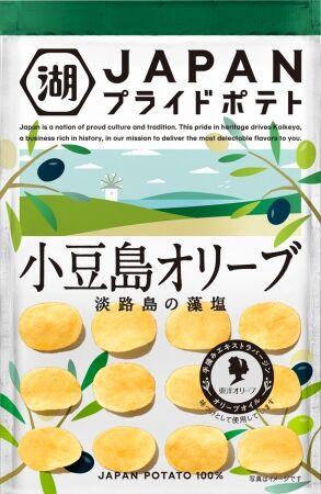 ジャパンプライドポテト小豆島オリーブ