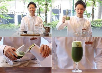 龍名館抹茶ビール2