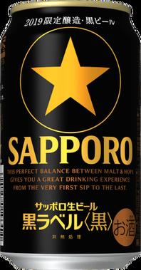 サッポロ黒ラベル黒