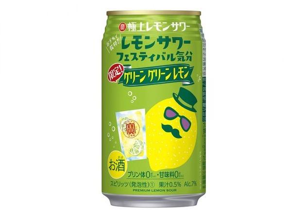 極上レモンサワーグリーンレモン