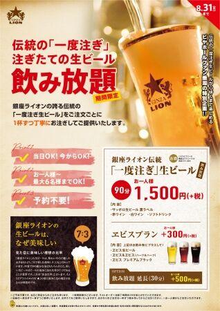 伝統のヱビスビール2