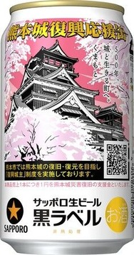サッポロ熊本城応援缶