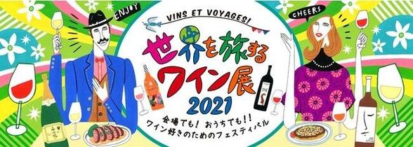 世界を旅するワイン展2021
