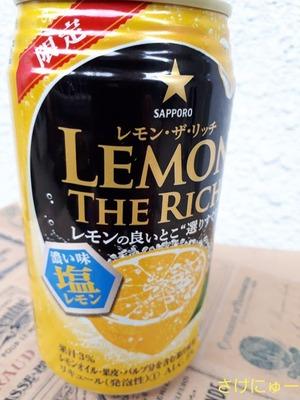 のんでみたレモンザリッチ塩れもん