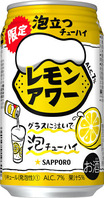 レモンアワー