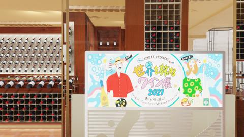 世界旅するワイン展10