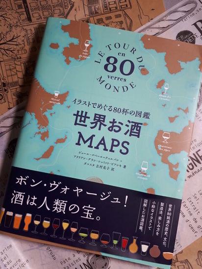世界のお酒MAPS