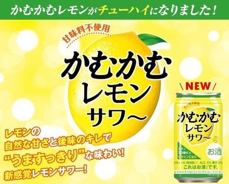 かむかむレモンサワー