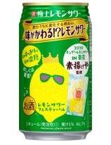極上レモンサワー味がかわる?2