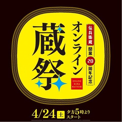 濵田酒造オンライン
