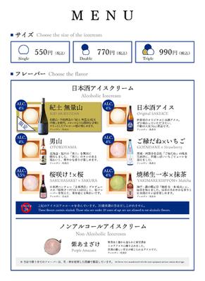 SAKEICE阪急2