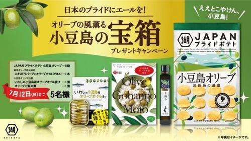 ジャパンプライドポテト小豆島オリーブ2