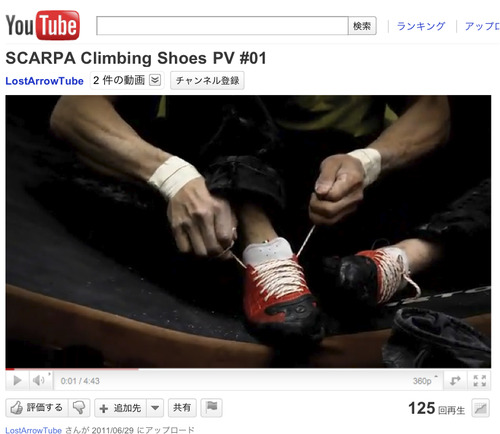 YouTube - ?SCARPA Climbing Shoes PV #01??