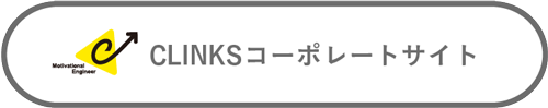 CLINKSコーポレートサイト