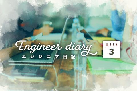 img_EngineerDiary_03