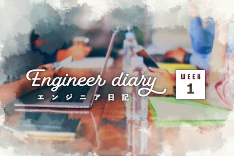 img_EngineerDiary_01