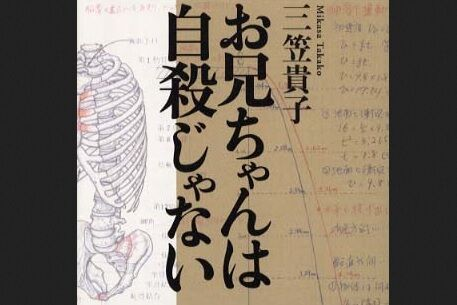 tokushimajieikan