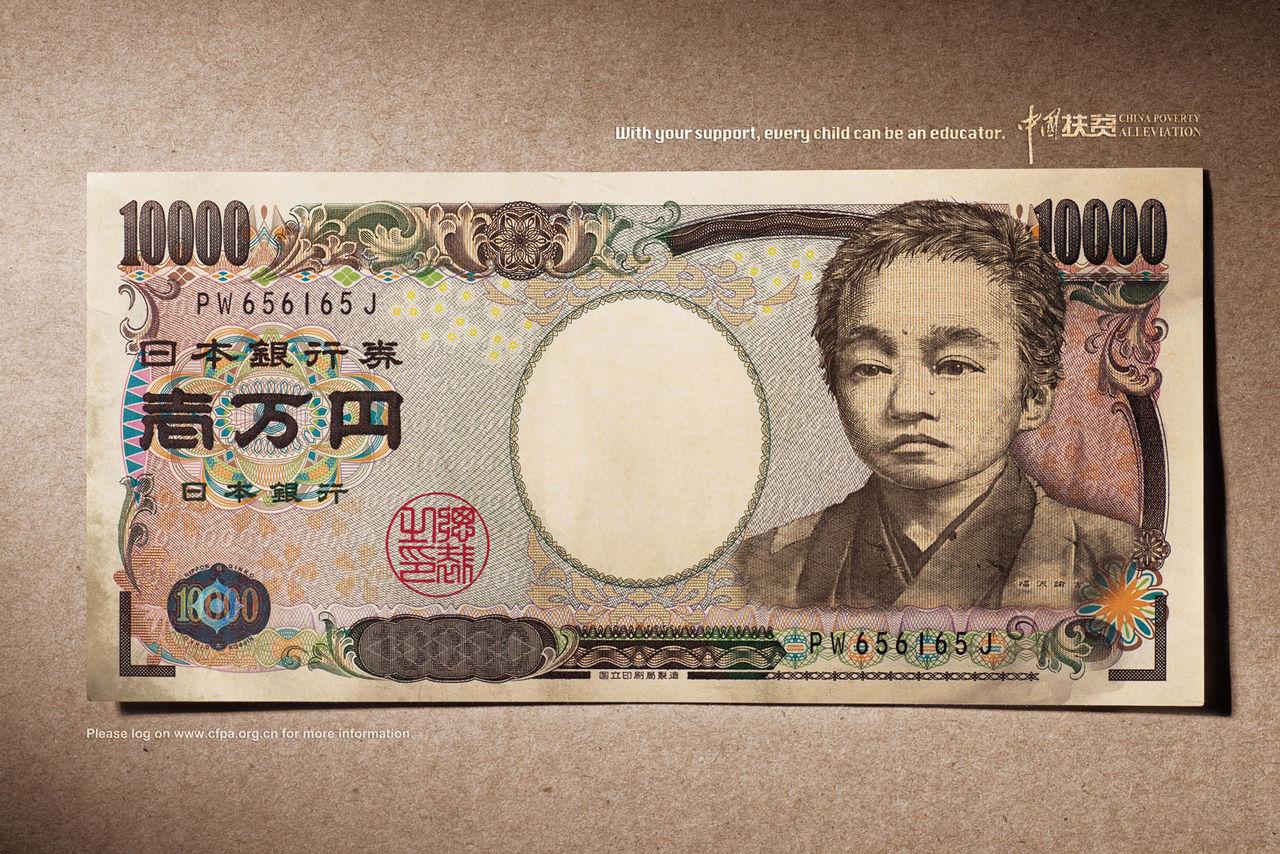 一万円札の福沢諭吉が子ども ...