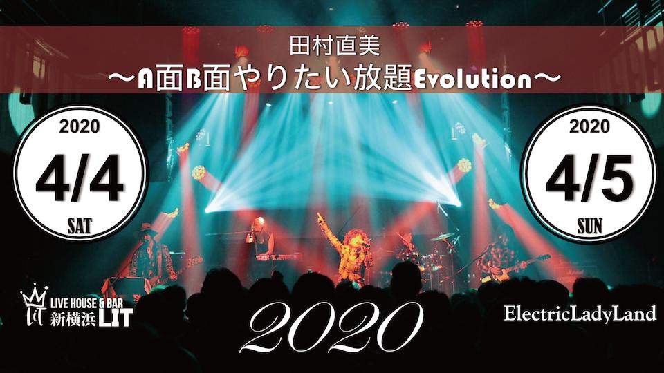 A面B面やりたい放題Evolution : 田村直美 公式インフォ