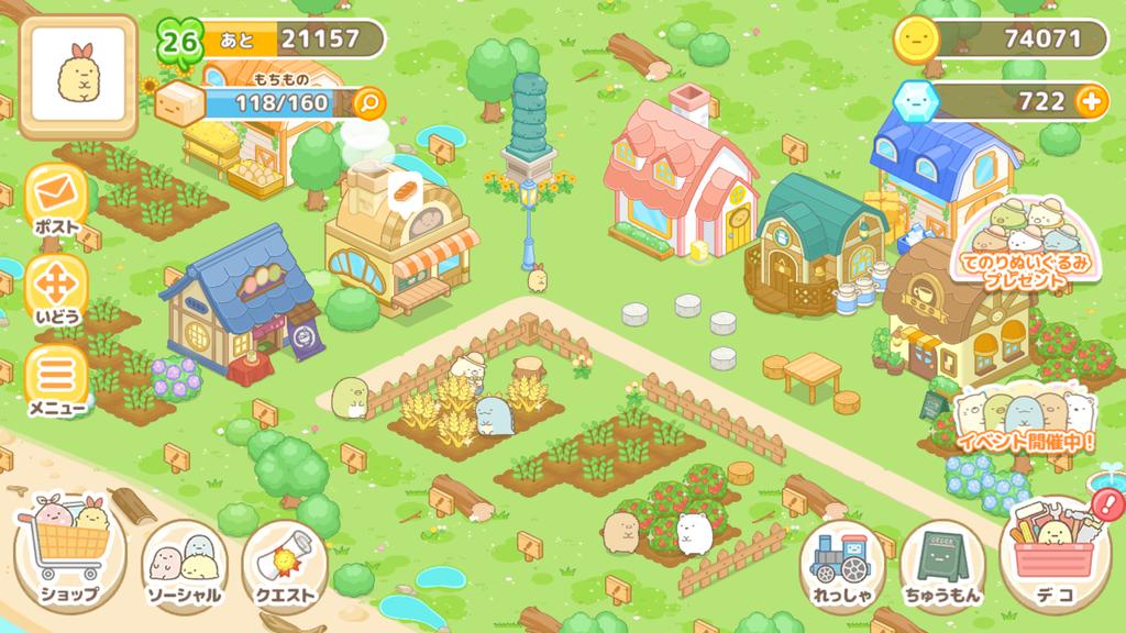 すみ っ コ 農園