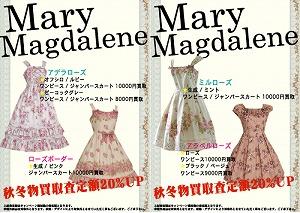 Magdalene1