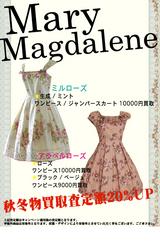 Mary-Magdalene買取表&#12842