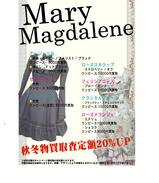 Mary-Magdalene買取表&#12844
