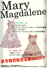 Mary-Magdalene買取表&#12848