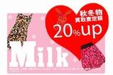 s-ミルク20%up買取