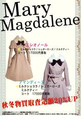 Mary-Magdalene買取表&#12843