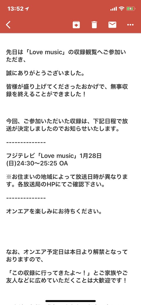LoveMusic放映日