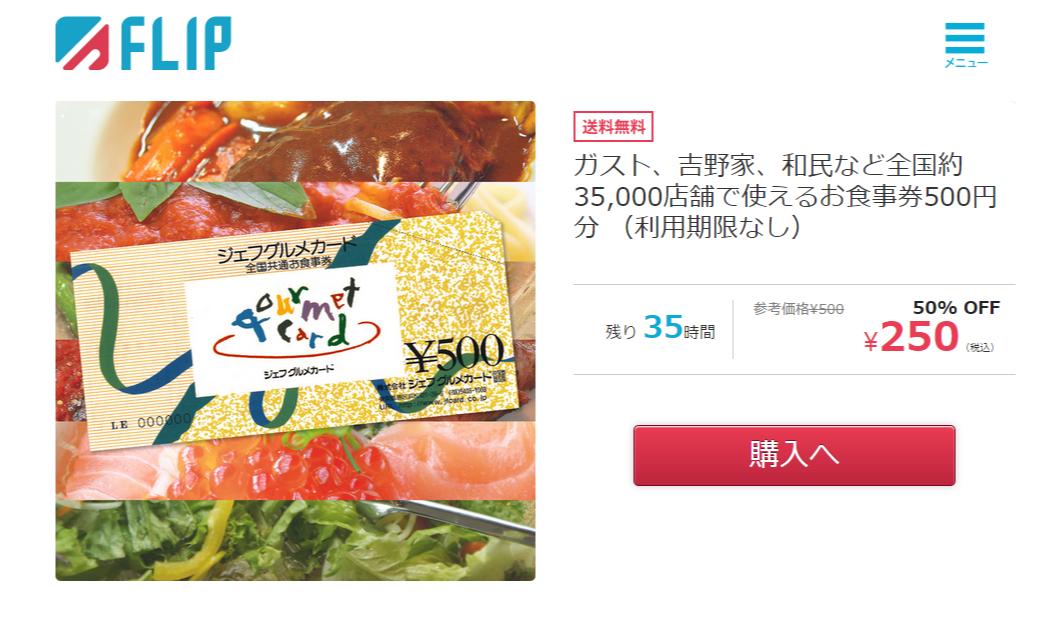 ガスト、吉野家、和民など全国約35,000店舗で使えるお食事券500円分 (利用期限なし):FLIP フリップ