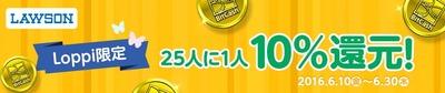 スクショ2016-6-25_10-29-50_No-00