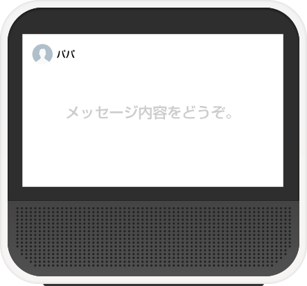 linemessage