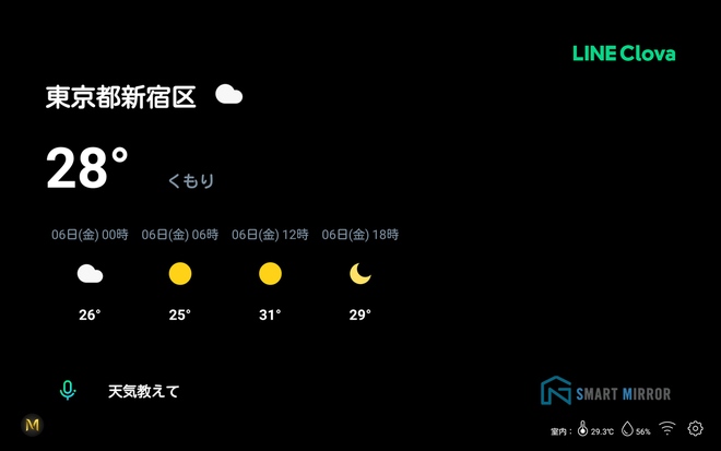 SmartMirror_天気(Current)(全画面)