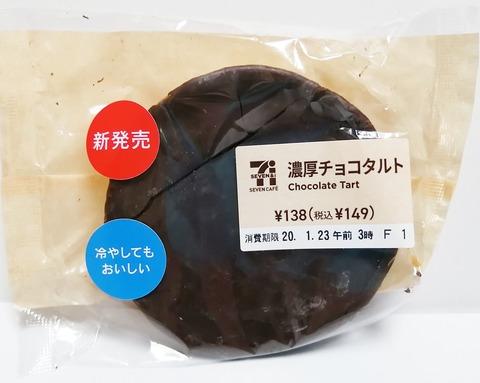 濃厚チョコタルト【セブンイレブン】