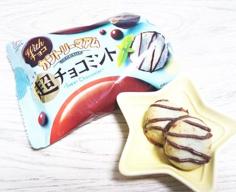 カントリーマアム超チョコミント【不二家】