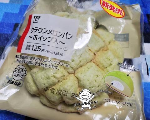 クラウンメロンパン~ホイップ入~【ローソン】