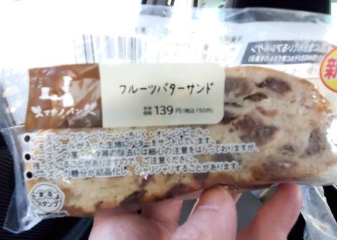 フルーツバターサンド【ローソン】