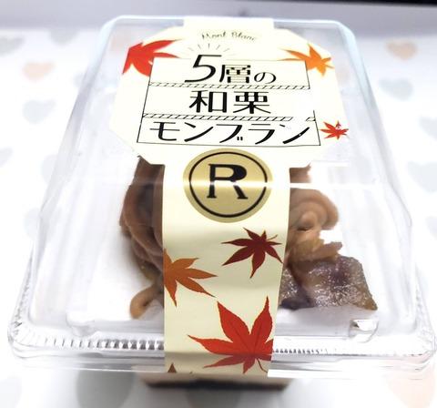 5層の和栗モンブラン【ロピア】