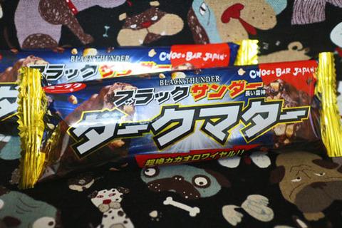 ブラックサンダー ダークマター【有楽製菓】