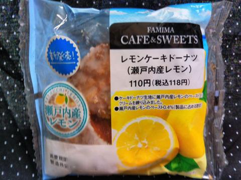 レモンケーキドーナツ(瀬戸内産レモン)【ファミリーマート】