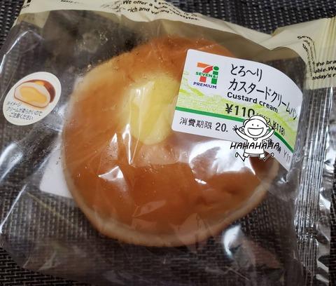 とろ~りカスタードクリームパン【セブンイレブン】