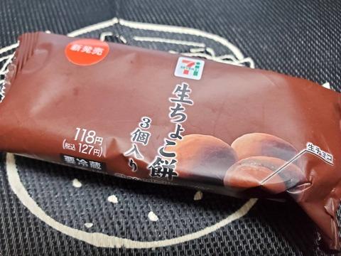 生ちょこ餅3個入り【セブンイレブン】