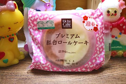 プレミアム紅白ロールケーキ【ローソン】