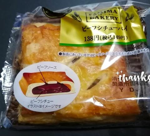 ビーフシチューパイ【ファミリーマート】